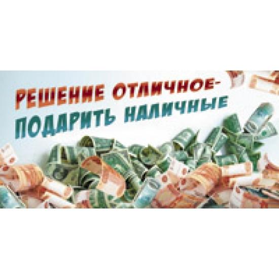 Шуточные конверты для денег, Решение отличное - подарить наличные,  (10 шт.), 6.20 р. за 1 шт.