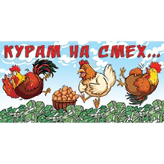 Шуточные конверты для денег, Курам на смех...,  (10 шт.), 6.20 р. за 1 шт.