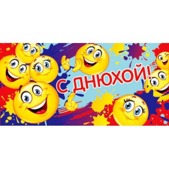 Шуточные конверты для денег, С Днюхой,  (10 шт.), 6.70 р. за 1 шт.