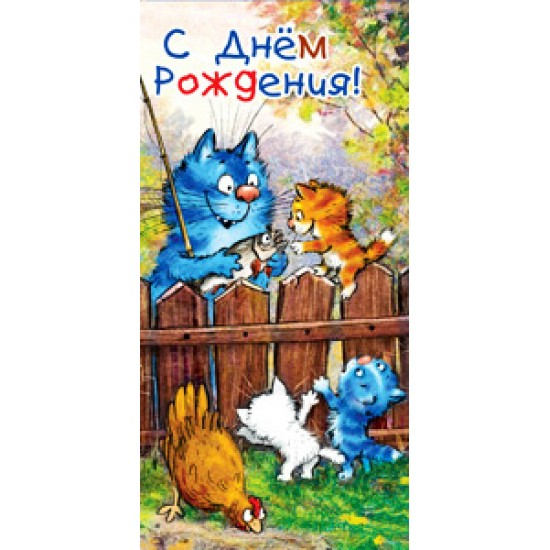 Шуточные конверты для денег, С днем рождения,  (10 шт.), 6.70 р. за 1 шт.
