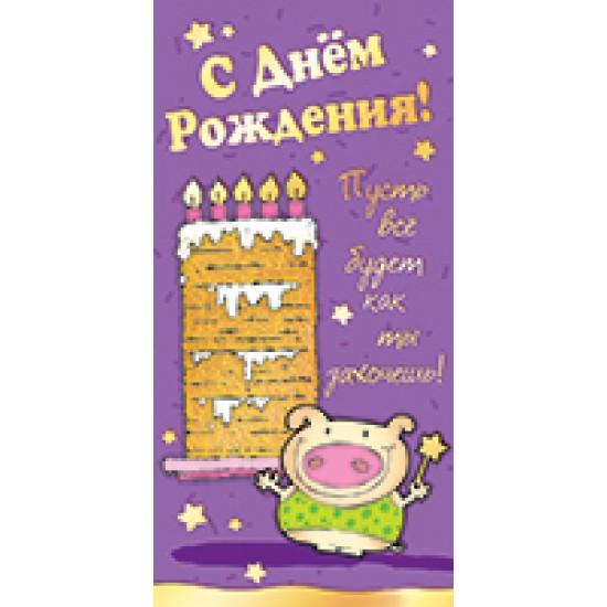 Шуточные конверты для денег, С днем рождения,  (10 шт.), 11.70 р. за 1 шт.