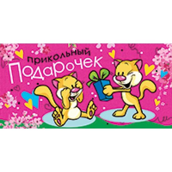 Шуточные конверты для денег, Прикольный подарочек,  (10 шт.), 10.60 р. за 1 шт.