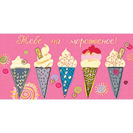 Шуточные конверты для денег, Тебе на мороженое,  (10 шт.), 11.70 р. за 1 шт.
