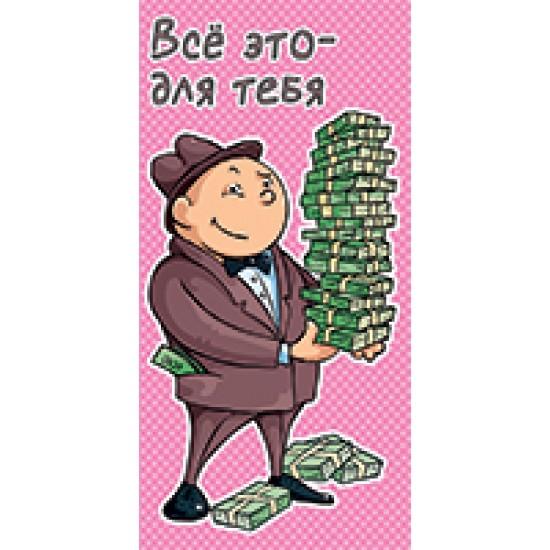 Шуточные конверты для денег, Все это - для тебя,  (10 шт.), 10.60 р. за 1 шт.