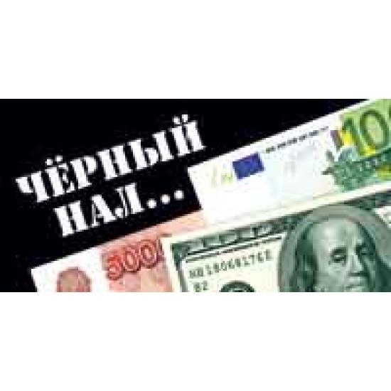 Шуточные конверты для денег, Черный нал,  (10 шт.), 11.70 р. за 1 шт.