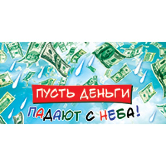 Шуточные конверты для денег, Пусть деньги падают с неба,  (10 шт.), 10.60 р. за 1 шт.