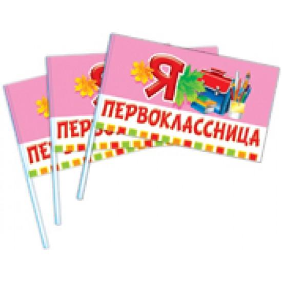 Колокольчики и флажки, Набор из 10 Флажков (Первоклассница),  (1 шт.), 205 р. за 1 шт.