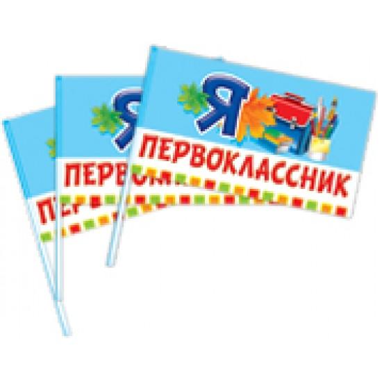Колокольчики и флажки, Набор из 10 Флажков (Первоклассник),  (1 шт.), 205 р. за 1 шт.