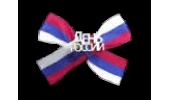 Значки на День России